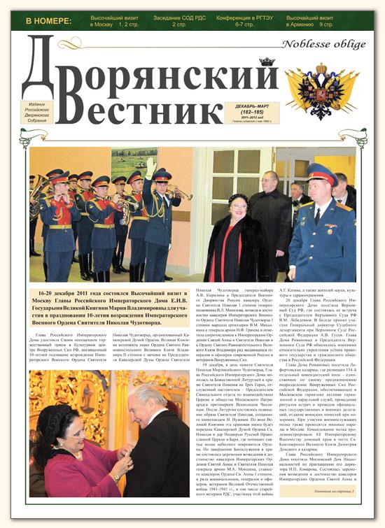 Номер газеты «Дворянский вестник»