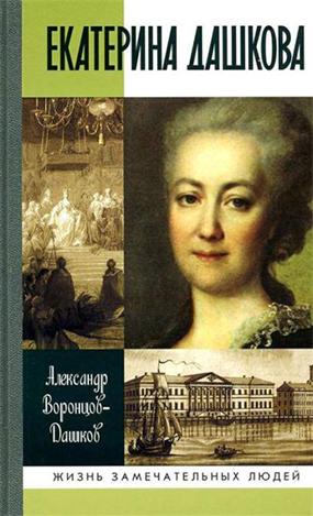 Екатерина Романовна Дашкова, основатель и первый президент Российской Императорской Академии наук
