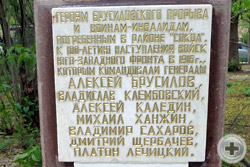 Подготовленная мемориальная плита «Героям Брусиловского прорыва»