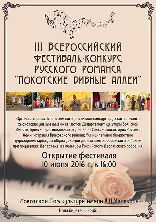 Афиша 3-й фестиваль-конкурс ''Локотские дивные аллеи''
