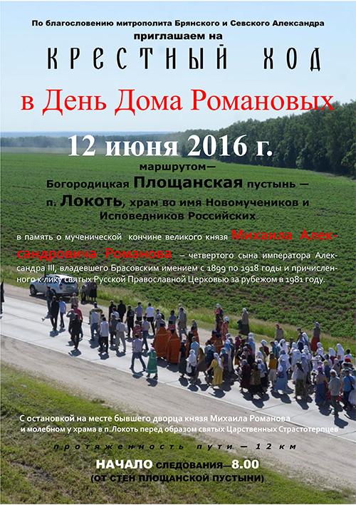 Афиша Крестный ход в Брасово в память Царственных Страстотерпцев