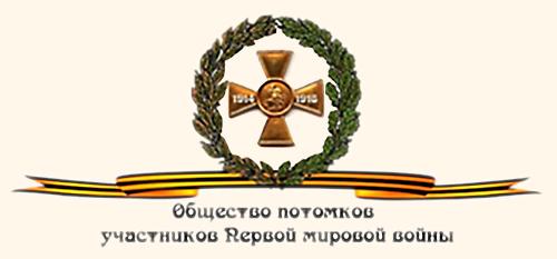 «Общество потомков участников Первой мировой войны»