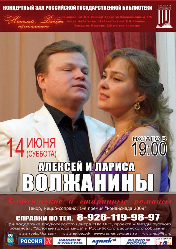 Алексей и Лариса Волжанины – Классические и Старинные романсы