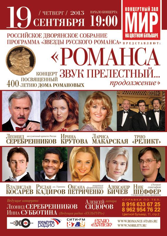 Большой концерт в честь 400-летия Династии Романовых