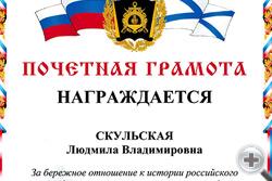 Почетная грамота Высшего военно-морского училища имени П.С.Нахимова