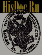 Музей. История в документах России