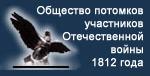Общество потомков участников Отечественной войны 1812 года