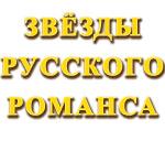 «Звезды русского романса»
