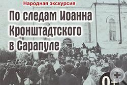 Народная экскурсияd прошла в Сарапуле