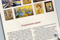 """Статья о выставке """"Отражение души"""" в журнале """"ИСКУССТВО для всех"""""""