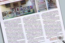 """Статья о выставке """"Волшебный мир детства"""" в журнале """"ИСКУССТВО для всех"""""""