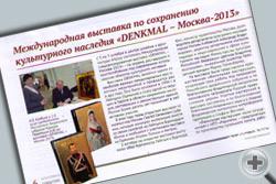 """Статья о выставке """"DENKMAL-Москва 2013"""" в журнале """"ИСКУССТВО для всех"""""""